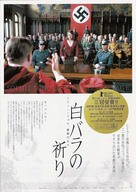 Sophie Scholl - Die letzten Tage - Japanese Movie Poster (xs thumbnail)