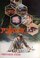 The Andromeda Strain - Japanese Movie Cover (xs thumbnail)