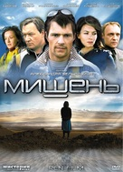 Mishen - Russian DVD cover (xs thumbnail)