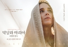 Mary Magdalene - South Korean Movie Poster (xs thumbnail)