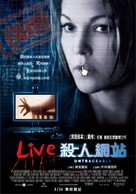Untraceable - Taiwanese Movie Poster (xs thumbnail)