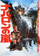 Force 10 From Navarone - Japanese Movie Poster (xs thumbnail)