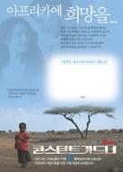 The Constant Gardener - South Korean Movie Poster (xs thumbnail)