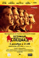 The Men Who Stare at Goats - Russian poster (xs thumbnail)