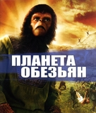 Planet of the Apes - Russian Movie Cover (xs thumbnail)