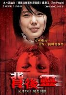 Du saram-yida - Taiwanese Movie Poster (xs thumbnail)