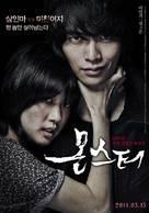 Mon-seu-teo - South Korean Movie Poster (xs thumbnail)