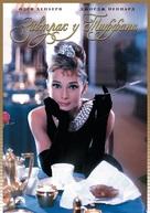 Breakfast at Tiffany's - Russian Movie Cover (xs thumbnail)
