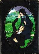 """Senkou no naitoreido"" - Japanese Key art (xs thumbnail)"