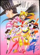 Bishôjo senshi Sêrâ Mûn sûpâ S - Sêrâ nain senshi shuuketsu! Black-Dream-Hole no kiseki - Japanese Movie Poster (xs thumbnail)