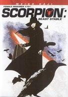 Joshuu sasori: Kemono-beya - Movie Cover (xs thumbnail)