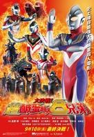 Daikessen! Chô urutora 8 kyôdai - Taiwanese Movie Poster (xs thumbnail)