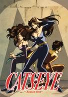 """Cat's Eye"" - Movie Cover (xs thumbnail)"