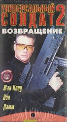 Universal Soldier 2 - Russian VHS movie cover (xs thumbnail)