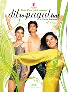 Dil To Pagal Hai - German Movie Cover (xs thumbnail)
