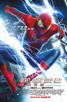The Amazing Spider-Man 2 - Hong Kong Movie Poster (xs thumbnail)
