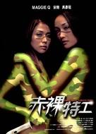 Naked Weapon - Hong Kong Movie Poster (xs thumbnail)