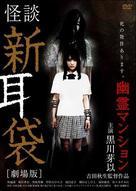 Kaidan shin mimibukuro: Gekijô-ban - Yûrei manshon - Japanese poster (xs thumbnail)