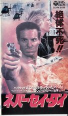 Never Say Die - Japanese Movie Cover (xs thumbnail)
