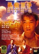 Kujaku ô - Chinese Movie Poster (xs thumbnail)