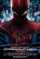 The Amazing Spider-Man - Bulgarian Movie Poster (xs thumbnail)