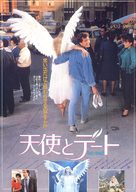 Date with an Angel - Japanese Movie Poster (xs thumbnail)
