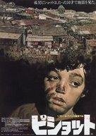 Pixote: A Lei do Mais Fraco - Japanese Movie Poster (xs thumbnail)