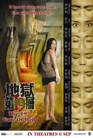 Dei yuk dai sup gau tsang - Hong Kong poster (xs thumbnail)