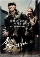 So-nyeon-eun wool-ji anh-neun-da - South Korean Movie Poster (xs thumbnail)