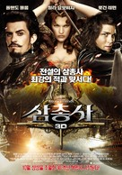 The Three Musketeers - South Korean Movie Poster (xs thumbnail)
