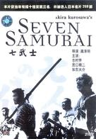 Shichinin no samurai - Chinese Movie Cover (xs thumbnail)