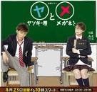 """""""Yankee-kun to Megane-chan"""" - Japanese Movie Poster (xs thumbnail)"""