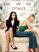 In Her Shoes - Israeli Movie Poster (xs thumbnail)