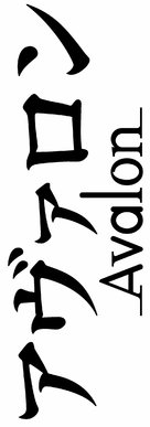 Avalon - Japanese Logo (xs thumbnail)