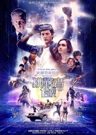 Ready Player One - Hong Kong Movie Poster (xs thumbnail)