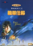 First Strike - Chinese poster (xs thumbnail)