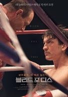 Bleed for This - South Korean Movie Poster (xs thumbnail)