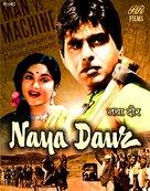 Naya Daur - Indian DVD movie cover (xs thumbnail)