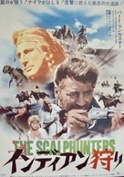 The Scalphunters - Japanese Movie Poster (xs thumbnail)