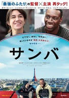 Samba - Japanese Movie Poster (xs thumbnail)