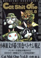 Cat Shit One - Japanese DVD cover (xs thumbnail)