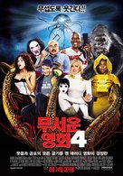 Scary Movie 4 - South Korean Movie Poster (xs thumbnail)