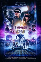 Ready Player One - Chinese Movie Poster (xs thumbnail)
