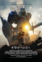 Transformers: Age of Extinction - Israeli Movie Poster (xs thumbnail)