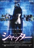 Shutter - Japanese Movie Poster (xs thumbnail)