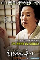 Hwaryeohan hyuga - South Korean poster (xs thumbnail)