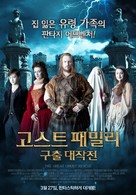 The Great Ghost Rescue - South Korean Movie Poster (xs thumbnail)