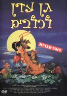 All Dogs Go to Heaven - Israeli Movie Cover (xs thumbnail)