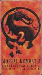 Mortal Kombat: Annihilation - Russian Movie Cover (xs thumbnail)