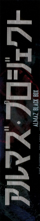 Almaz Black Box - Japanese Logo (xs thumbnail)